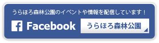 うらほろ森林公園Facebook