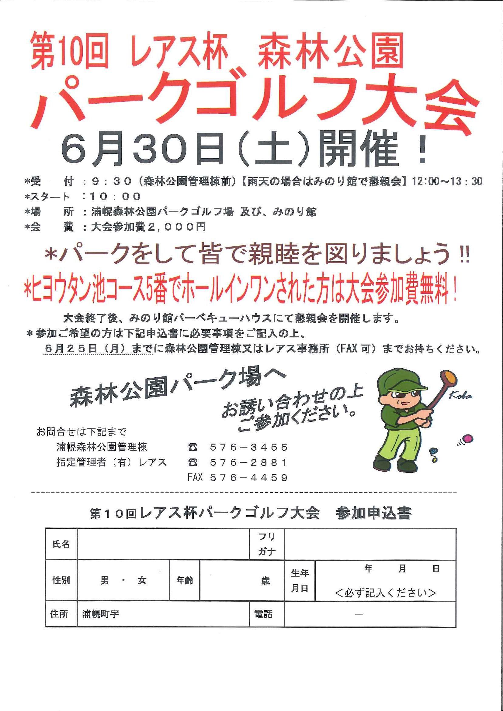 http://www.lers.co.jp/parks/20180531094434755_0001.jpg