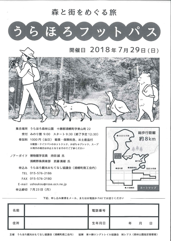 http://www.lers.co.jp/parks/20180629151804317_0001.jpg