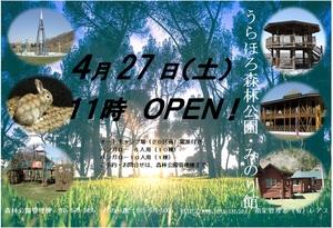 森林公園オープンチラシ.jpg