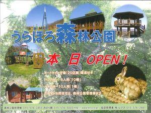 森林公園オープン_R.jpg