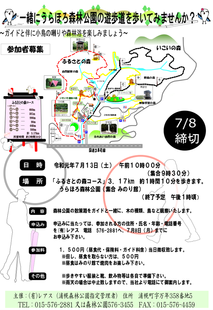 http://www.lers.co.jp/parks/image/%E6%A3%AE%E6%9E%97%E6%95%A3%E7%AD%96.png